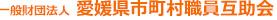 一般財団法人 愛媛県市町村職員互助会